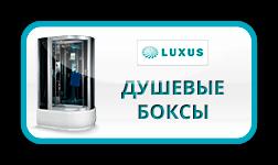 Душевые боксы Luxus